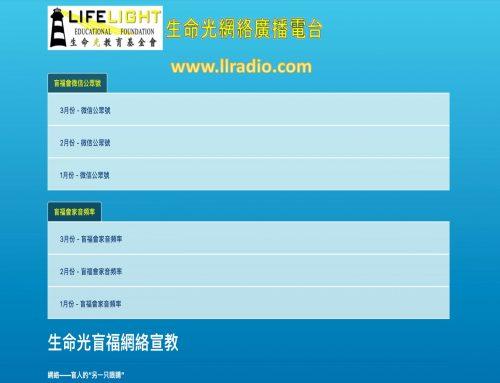 LIFE LIGHT ONLINE RADIO