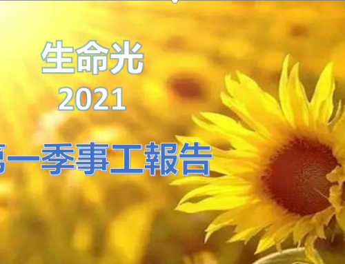 For 2021 First Quarter Ministry 生命光2021年第一季度事工報告